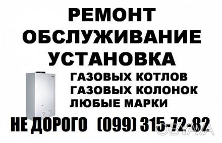 Газовщик,Ремонт газовой колонки,котла,турбированных,любых марок,недорого,Полтава