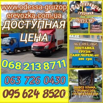 Грузоперевозки Одесса,Переезд,Грузчики(с ремнями),Вывоз хлама,строймусора.