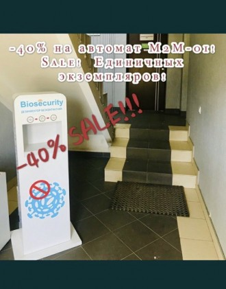 Продается выставочная модель скидка-40%. Автоматический диспенсер для дезинфицир. Львов, Львовская область. фото 3