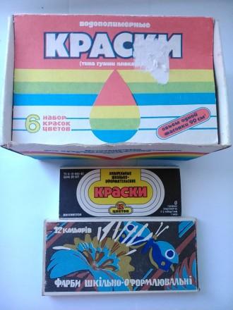 Продам новые советские краски: Цена указана за все. В скобках возле каждой крас. Киев, Киевская область. фото 2