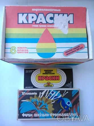 Продам новые советские краски: Цена указана за все. В скобках возле каждой крас. Киев, Киевская область. фото 1