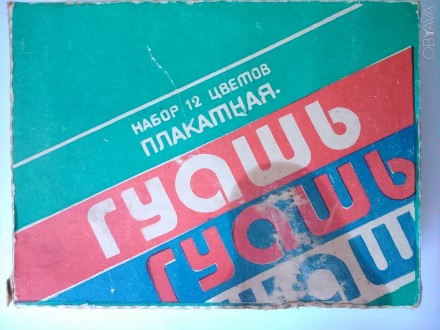 Продам гуашь плакатную. П/О Ленбытхим. На упаковке написано 12 цветов, но в ко. Киев, Киевская область. фото 1