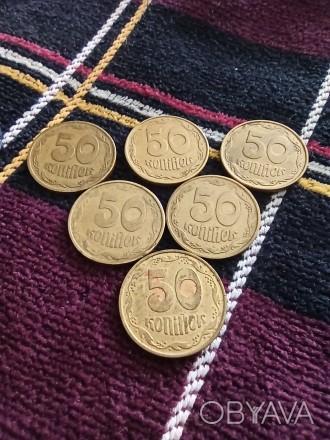 50 копеек 1992г