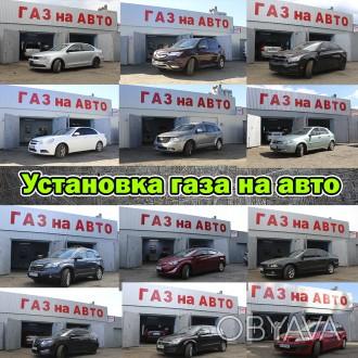 Профессиональная установка ГБО, с большим опытом работы на автомобили любой слож. Киев, Киевская область. фото 1