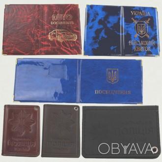Обложки для документов - паспорт, полиция, водительское удостоверение
