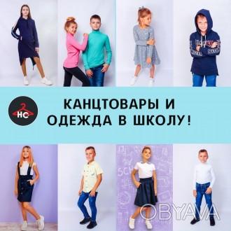 Одежда в школу от производителя