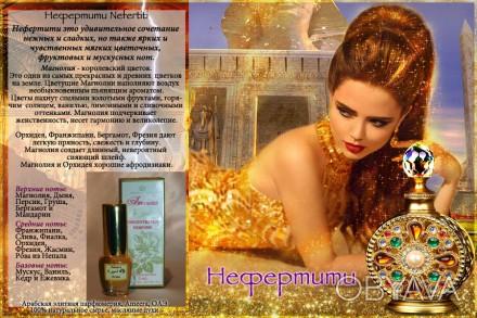 Арабские духи купить в Украине масляные натуральные