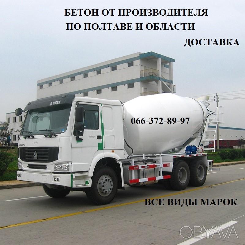 Купить бу цены бетон купить бетон в славянске на кубани с доставкой цена