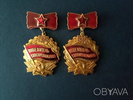 Знак Победитель соцсоревнования 1974-1975 гг.