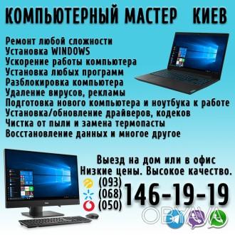 Ремонт и настройка компьютеров, ноутбуков. Установка WINDOWS
