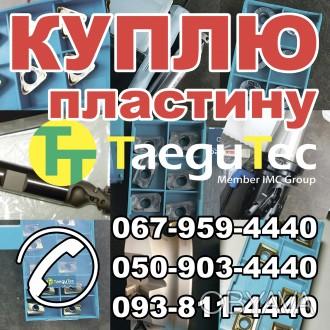 Куплю пластину TNGX2207 TT9080. Куплю SNMX1607. Куплю SPMT120408