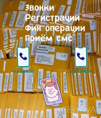 Чистые сим карты Билайн Теле2 0630304038 viber telegram  Сим карты России в Ук. Днепр, Днепропетровская область. фото 1