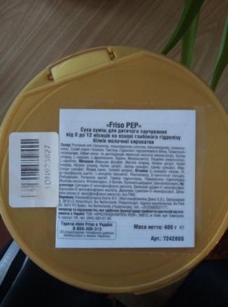 """""""Friso PEP"""" .Суха суміш для дитячого харчування від 0 до 12 місяців на основі гл. Краматорск, Донецкая область. фото 3"""