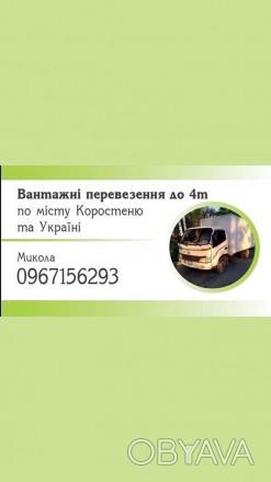 вантажні перевезення грузоперевозки