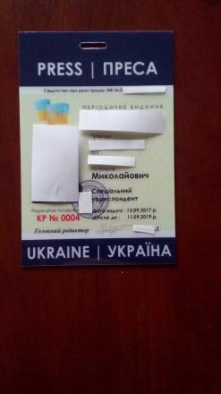 Удостоверение журналиста (помогу оформить). Киев. фото 1