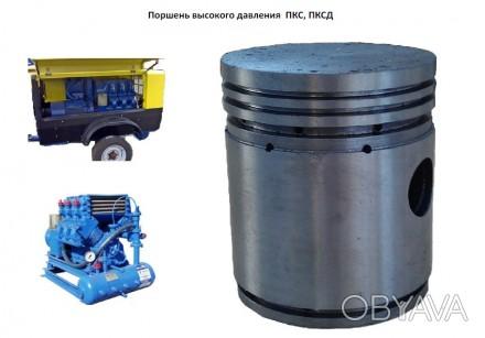 Поршень високого тиску компресора ПКС, ПКСД