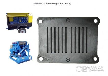 Клапан 1 ступені компресора ПКС, ПКСД