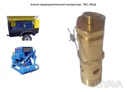 Запобіжний клапан компресора ПКС, ПКСД