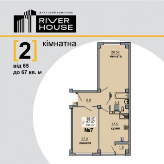 Продаж 2-во  кімнатних квартир від ЖК River House! Загальна площа 67м2/ житлова . Луцьк, Волинська область. фото 2