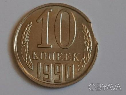 Брак монеты ссср. 10 копеек