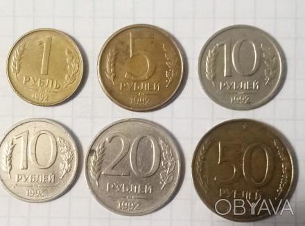 Продам набор монет России 1992-1996