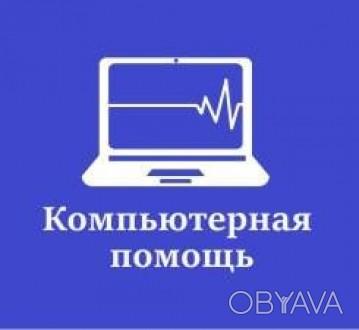 Установка Windows (Виндовс), офиса, драйверов и программ.
