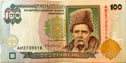 Банкнота номіналом 100 гривень
