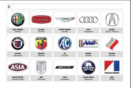Познавательный журнал-каталог «Логотипы автомобилей мира». Миколаїв. фото 1