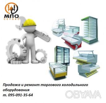 Продажа и ремонт торгового холодильного оборудования