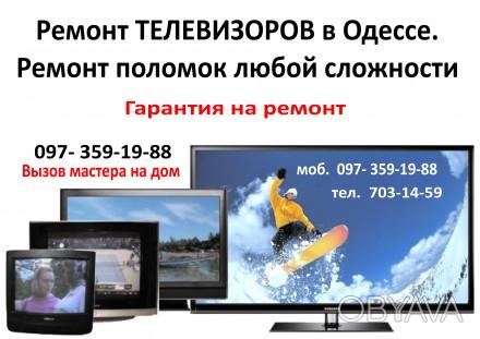 Ремонт телевизоров, мониторов, колонок, спутниковых тюнеров и приставок Т2