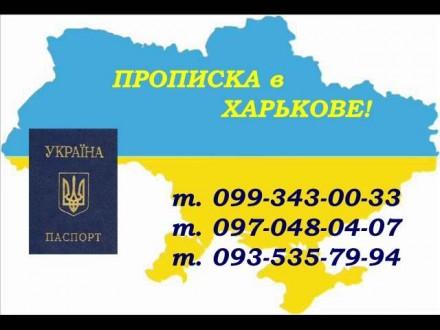 Предлагаем Вам прописку/регистрацию места жительства в реальных жилых квартирах . Харьков, Харьковская область. фото 6