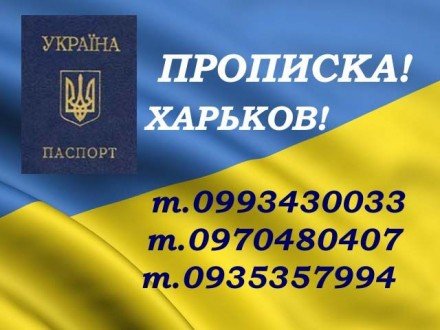 Предлагаем Вам прописку/регистрацию места жительства в реальных жилых квартирах . Харьков, Харьковская область. фото 7