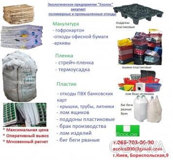 Покупаем отходы ПВД, ПНД, ПП, ПС, ПСМ, УПМ, ПВХ, ПЭТ
