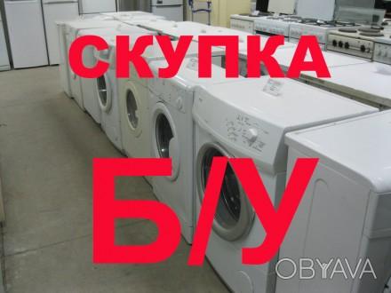 Скупаем б/у рабочие и не рабочие стиральные машины в любом состоянии по Киеве и . Киев, Киевская область. фото 1