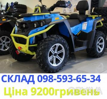 Квадроцикл Русская Механика РМ 800 DUO EPS