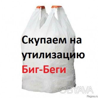 Покупаем по Украине Биг-Бег, МКР, Биг-Бэг. Дорого!