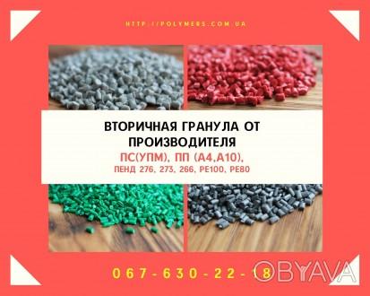 Вторичная гранула ПНД 277, 276, 273 (HDPE). ПП-литье, экструзия, ПС-УПМ, ПЕ100,