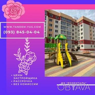 """1-к квартира в строящемся доме (корпус 7), ЖК """"Розенталь"""". Это принцип. Таирова, Одесса, Одесская область. фото 1"""