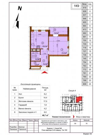 Продажа недорогих 1-2 комнатных апартаментов Comfort-класса в 5 минутах пешей хо. Голосеево, Киев, Киевская область. фото 9