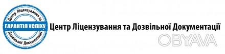 Центр ліцензування та дозвільної документації Почему Мы -  тысячи предпринимате. Киев, Киевская область. фото 1