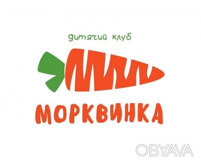 Дитячий садок Морквинка
