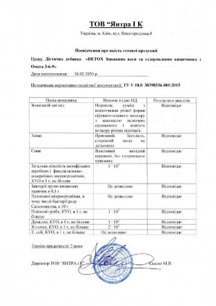 З початком весни набуває актуальності проблема очищення організму та корекції ва. Киев, Киевская область. фото 7