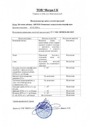 З початком весни набуває актуальності проблема очищення організму та корекції ва. Киев, Киевская область. фото 6