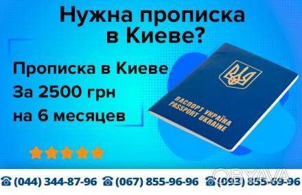 Самые низкие цены в Киеве! Официальная прописка для граждан Украины и иностранце. Киев, Киевская область. фото 1