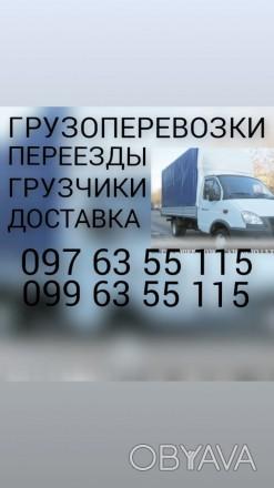 Грузоперевозки грузчики перевозка мебели грузов вещей квартирный офисный переезд
