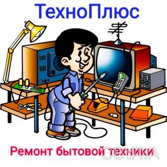 Ремонт электроники, бытовой техники