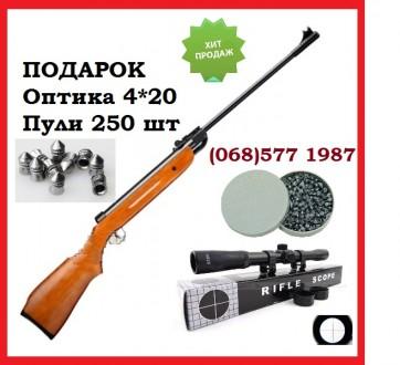 Пневматическая винтовка B2-4 (дерево) прицел 4х20 и 250 пулек в ПОДАРОК!!!  Цен. Николаев, Николаевская область. фото 2