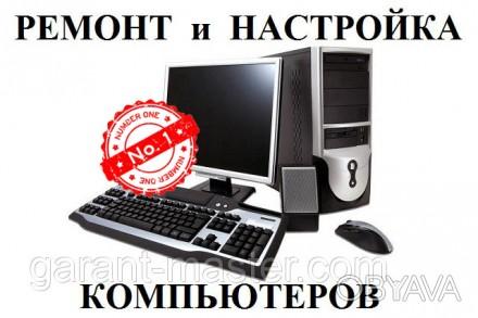 ВЫЕЗД НА ДОМ# Ремонт ПК-компьютеров, ноутбуков# Переустановка WINDOWS#
