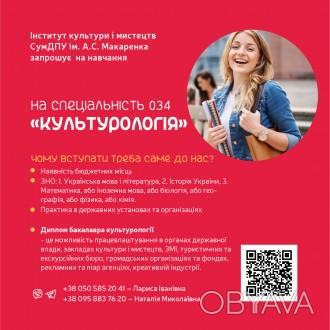 Запрошуємо на навчання на спеціальність 034 Культурологія!