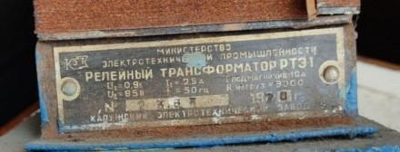 Релейный трансформатор РТЭ-1,Подмагничиваный ток 10 ампер,Напряжение 1-0.9 V, Н. Львов, Львовская область. фото 4